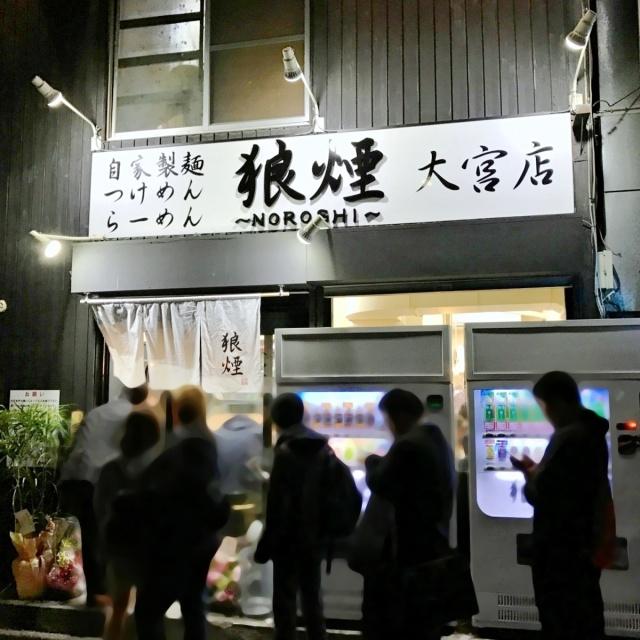 狼煙 大宮店 (2)