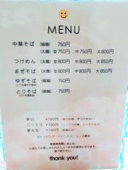 らー麺Chop (15)