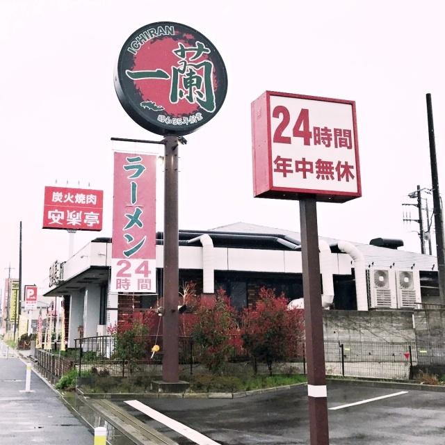 一蘭 東大宮店 (1)