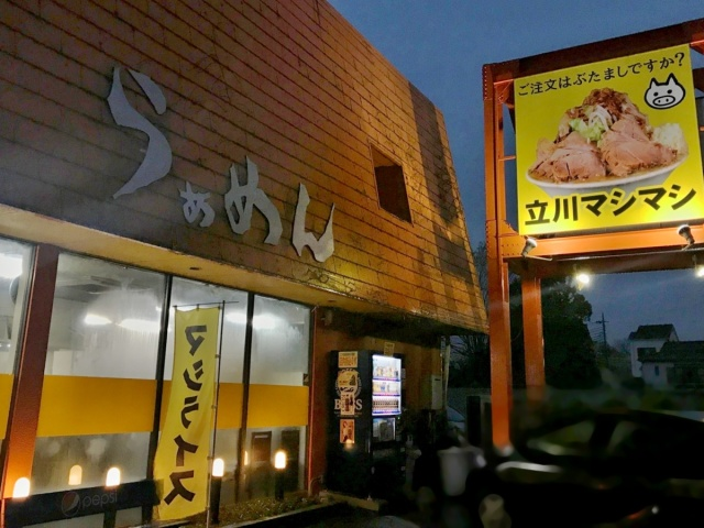 立川マシマシ 足利総本店 (1)