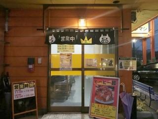 立川マシマシ 足利総本店 (2)