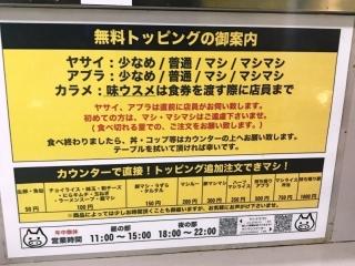 立川マシマシ 足利総本店 (5)