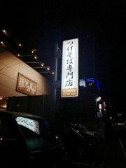 麺 池谷精肉店 (1)