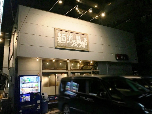 麺 池谷精肉店 (2)