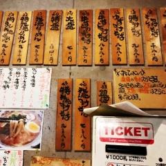 麺 池谷精肉店 (3)