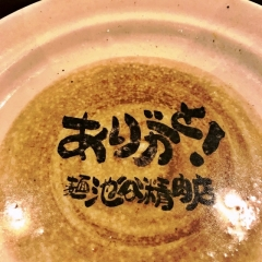 麺 池谷精肉店 (19)