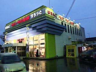 麺屋穴場 (1)