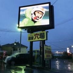 麺屋穴場 (21)