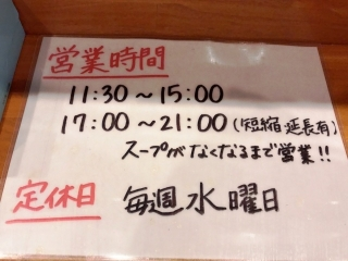 麺屋穴場 (22)