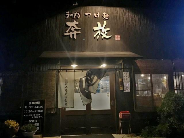 ラーメンつけ麺 奔放 (2)