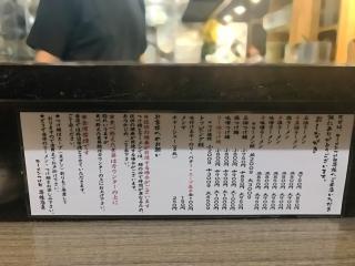 ラーメンつけ麺 奔放 (3)