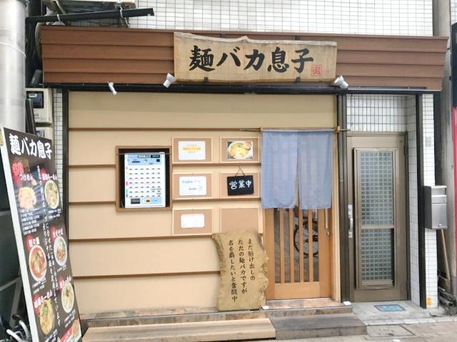 麺バカ息子 (3)