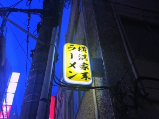 横浜家系ラーメン ぽんこつ家 (5)
