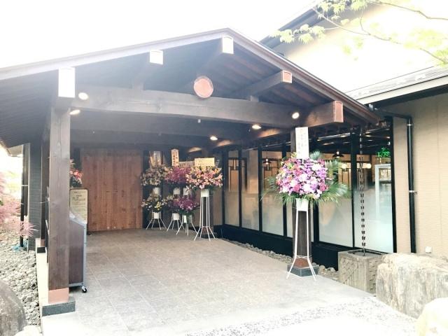 熊谷天然温泉 花湯スパリゾート (2)