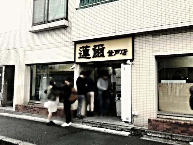 蓮爾 登戸店 (2)