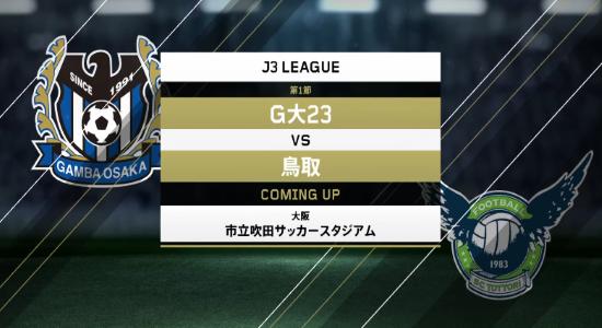 J3開幕戦