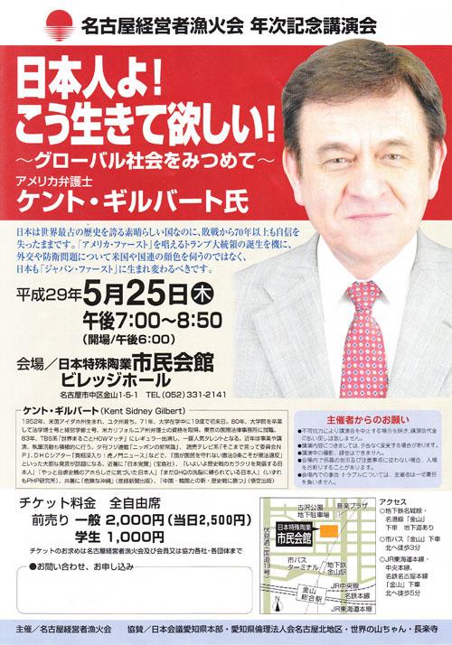 500_Kギルバート講演_名古屋経営者魚火会