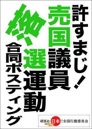 落選運動 003 緑 300