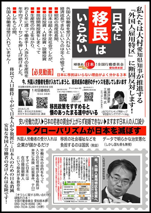 blog500_移民はいらない愛知県版