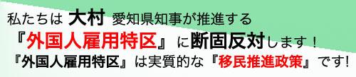 外国人雇用特区反対 500 022