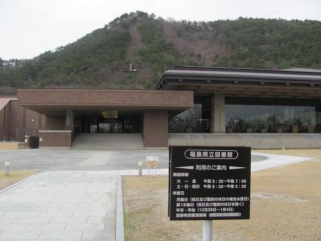 福島県立図書館