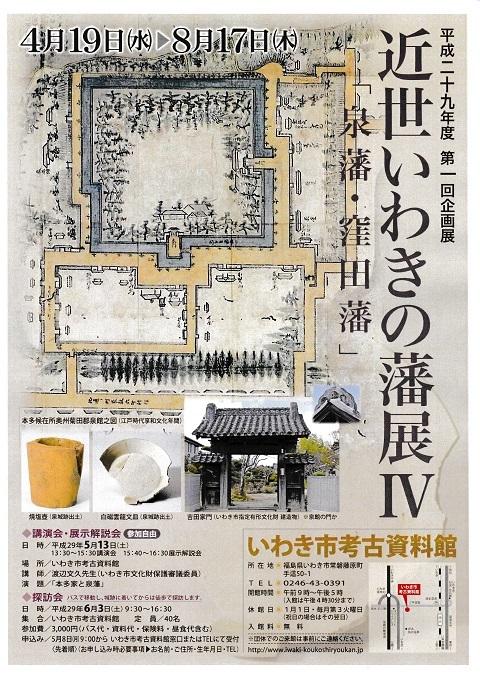 いわき市考古館2017.