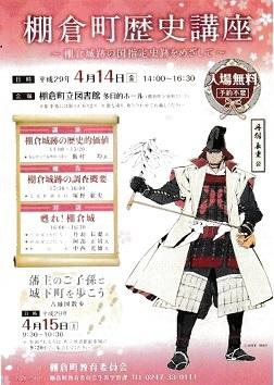 棚倉町講演会2017.04