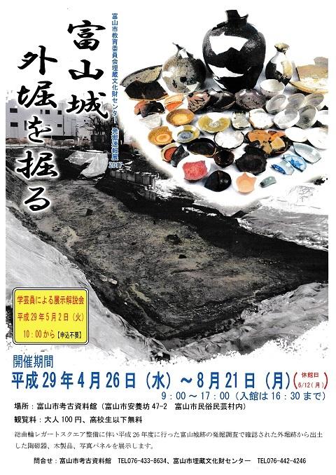 富山城外堀を掘る