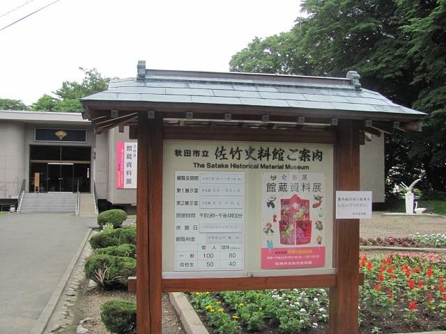 佐竹資料館2010.7.11A