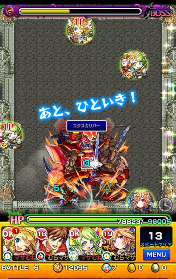 monster-strike(1063).png