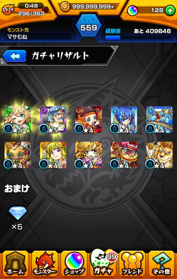 monster-strike(1070).png