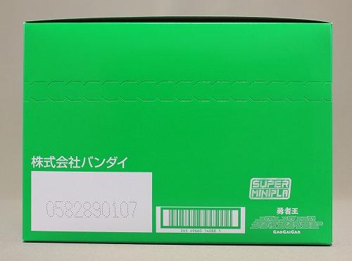 s-minipla-gaogaigar01-06