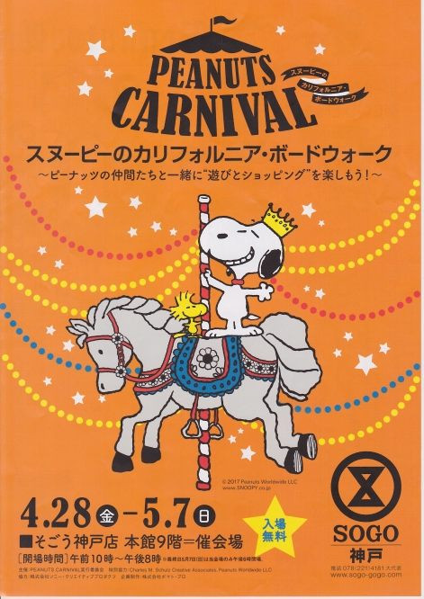 snoopy-peanuts-carnival1.jpg