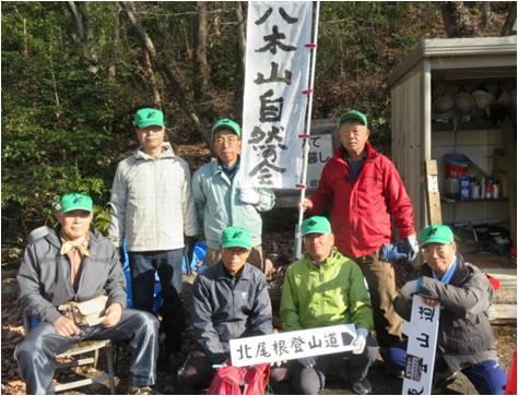 八木山自然の会2