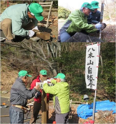 八木山自然の会2・立札準備