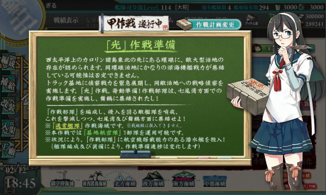 kancolle_20170212-184519785.png