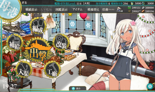 kancolle_20170212-192703482.png