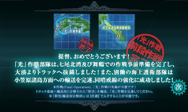 kancolle_20170217-190545182.png