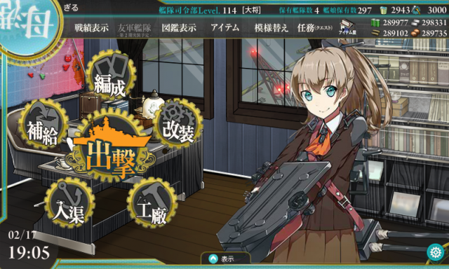 kancolle_20170217-190557528.png