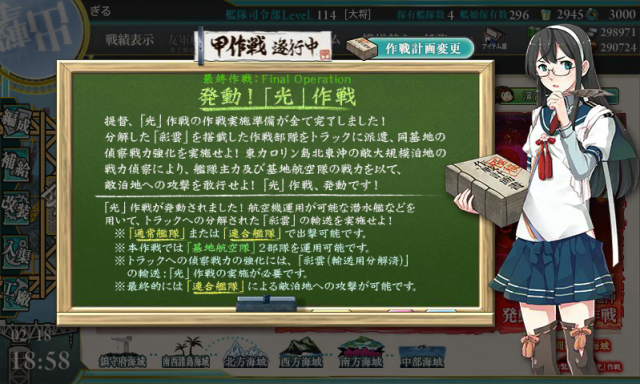 kancolle_20170218-185835435.png