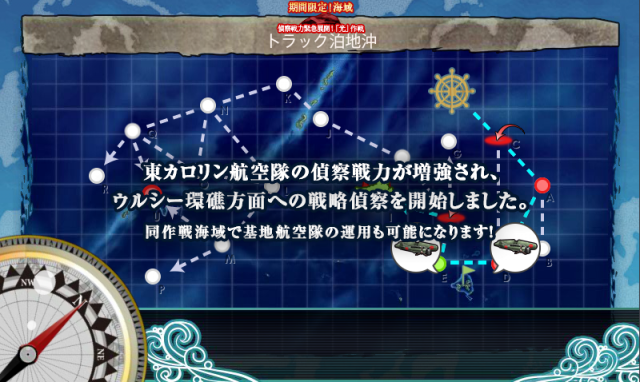 kancolle_20170218-202919410.png
