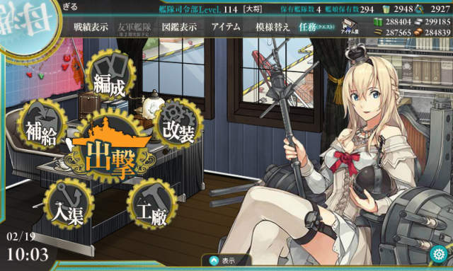 kancolle_20170219-100322233.png