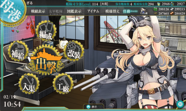 kancolle_20170219-105442527.png