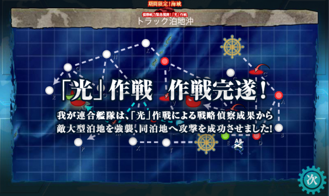 kancolle_20170223-192610052.png