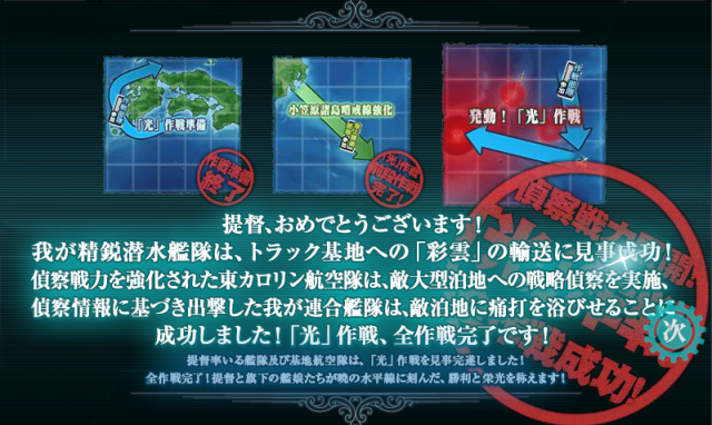kancolle_20170223-192619633.png