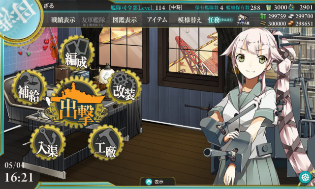kancolle_20170504-162138446.png