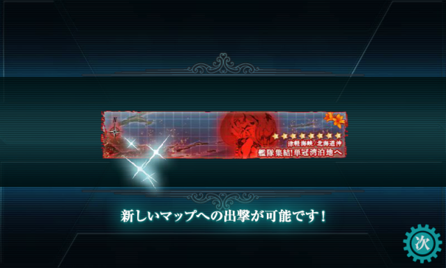 kancolle_20170505-205126696.png
