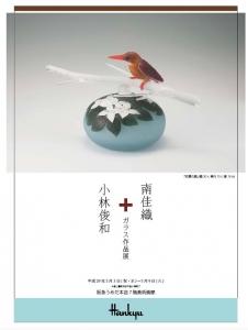2017阪急2