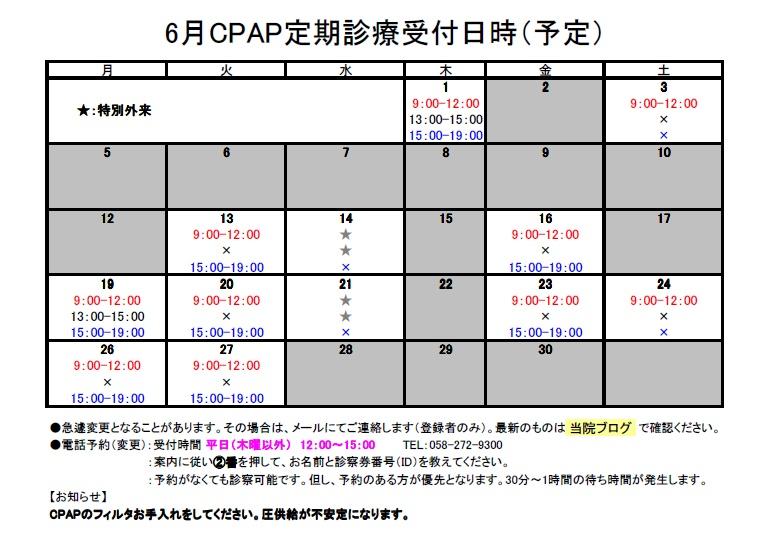 2017年6月CPAP定期診療受付日時