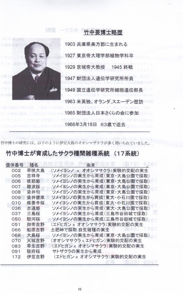 takenaka2_convert_20170325112052.jpg
